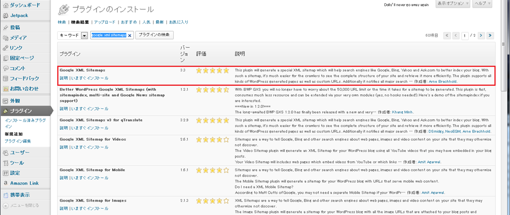 wordpress plugin google xml sitemaps おじさんブログ so netブログ